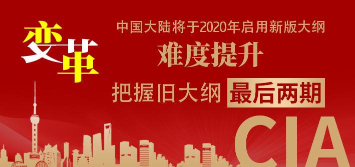 中国大陆将于2020年启用新版大纲
