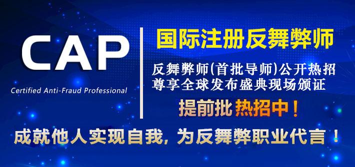 国际注册反舞弊师CAP