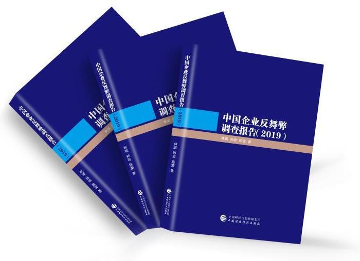 《中国企业反舞弊调查报告2019》正式发布