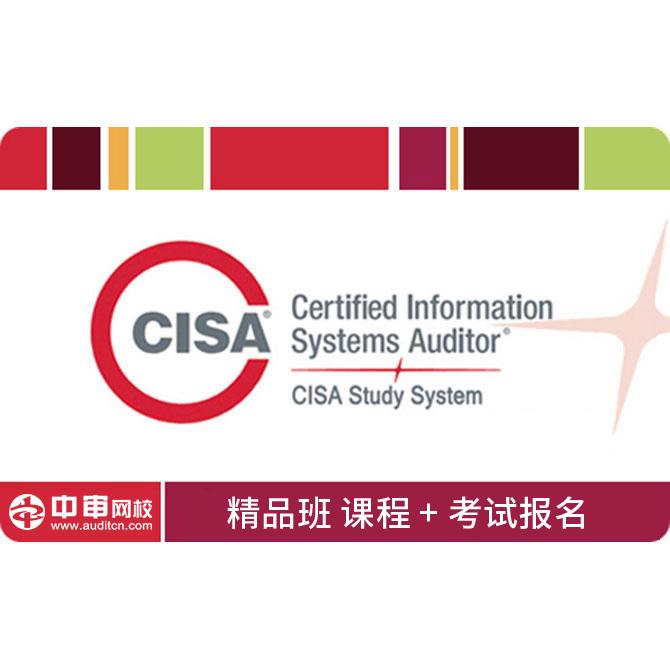 CISA课程+报名:国际信息系统审计师考试培训 1-6月精品班